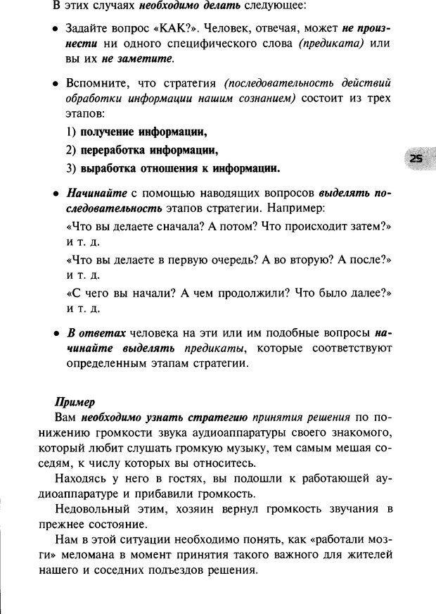 DJVU. НЛП по-русски. Воедилов Д. В. Страница 24. Читать онлайн
