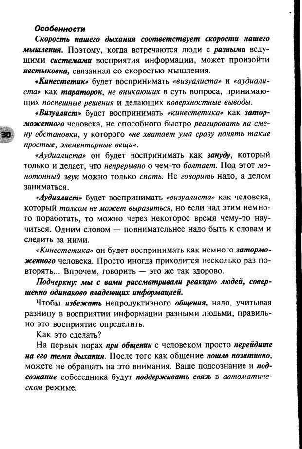 DJVU. НЛП по-русски. Воедилов Д. В. Страница 29. Читать онлайн