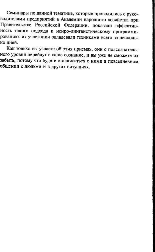 DJVU. НЛП по-русски. Воедилов Д. В. Страница 3. Читать онлайн