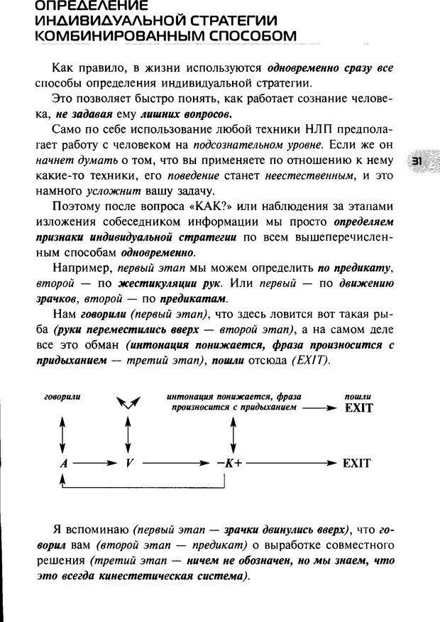 DJVU. НЛП по-русски. Воедилов Д. В. Страница 30. Читать онлайн