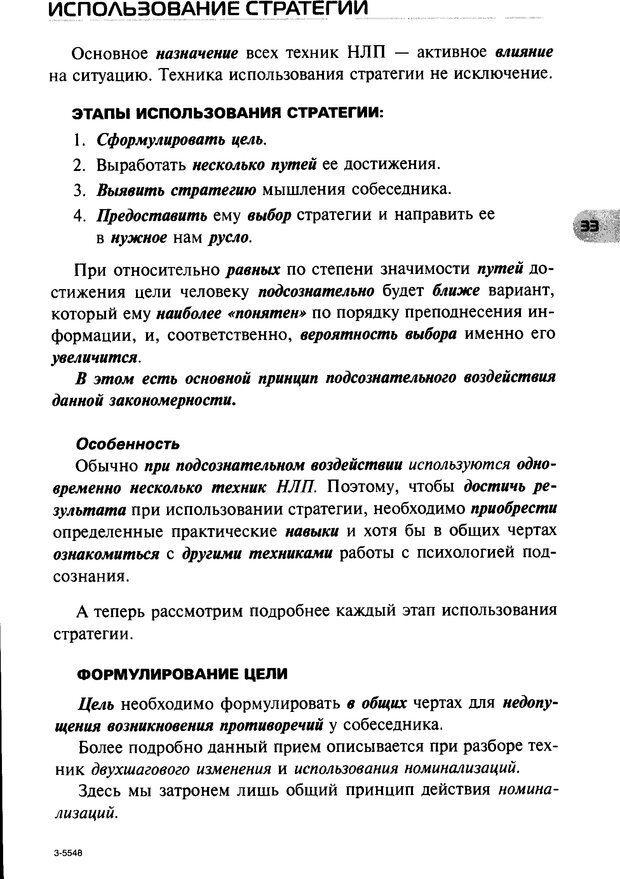 DJVU. НЛП по-русски. Воедилов Д. В. Страница 32. Читать онлайн