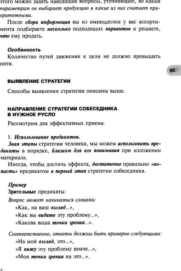 DJVU. НЛП по-русски. Воедилов Д. В. Страница 34. Читать онлайн
