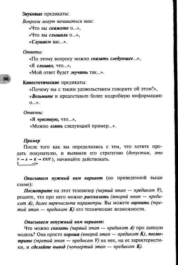 DJVU. НЛП по-русски. Воедилов Д. В. Страница 35. Читать онлайн