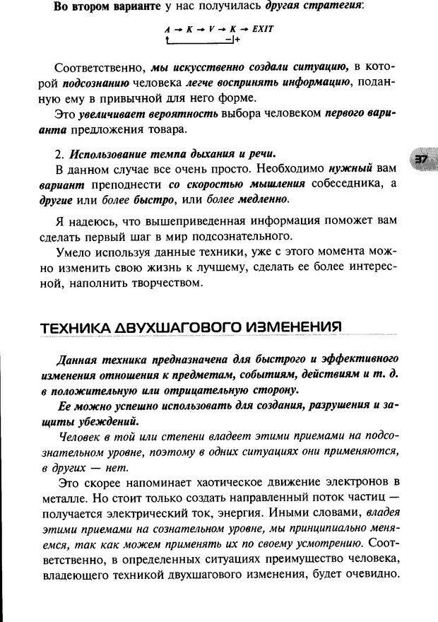 DJVU. НЛП по-русски. Воедилов Д. В. Страница 36. Читать онлайн