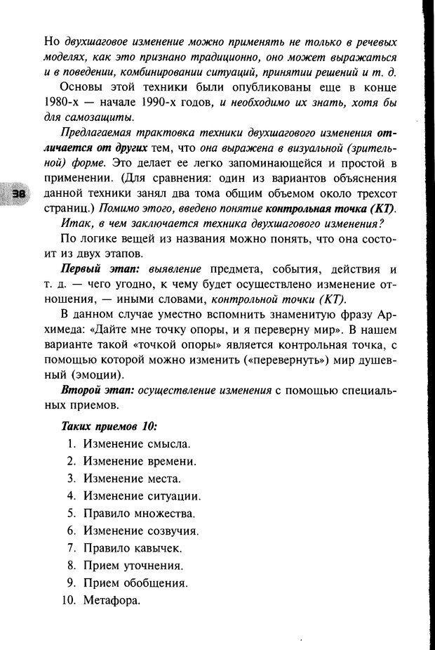 DJVU. НЛП по-русски. Воедилов Д. В. Страница 37. Читать онлайн