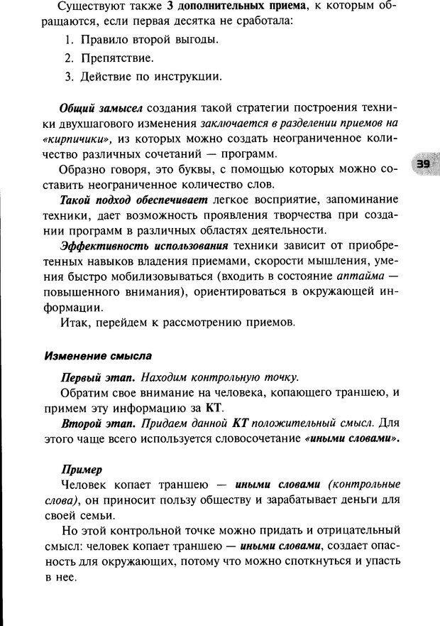 DJVU. НЛП по-русски. Воедилов Д. В. Страница 38. Читать онлайн