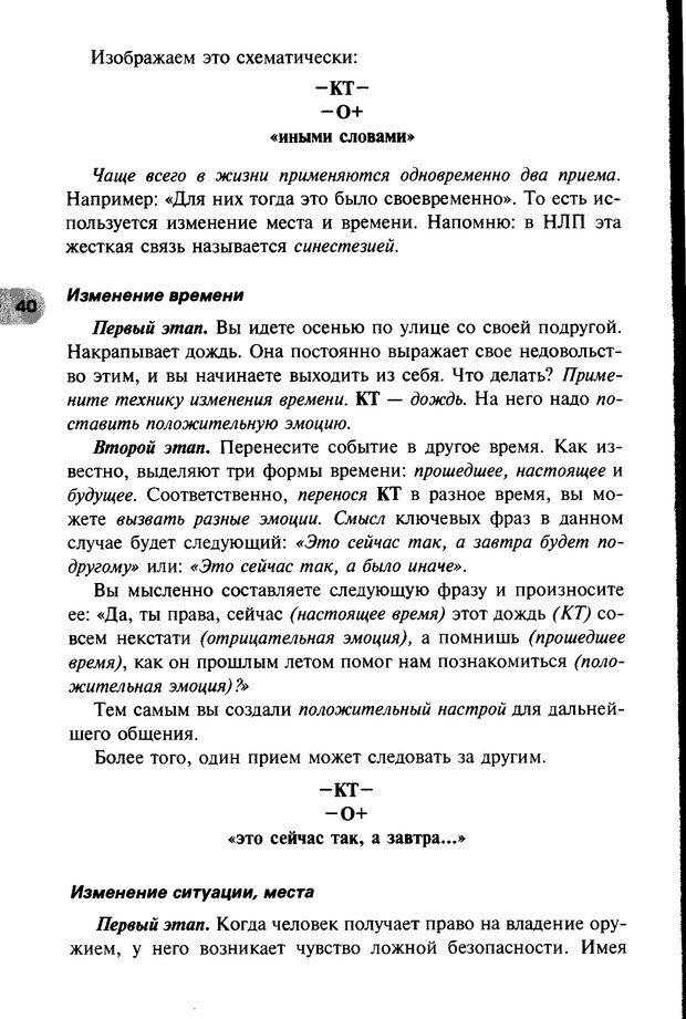 DJVU. НЛП по-русски. Воедилов Д. В. Страница 39. Читать онлайн