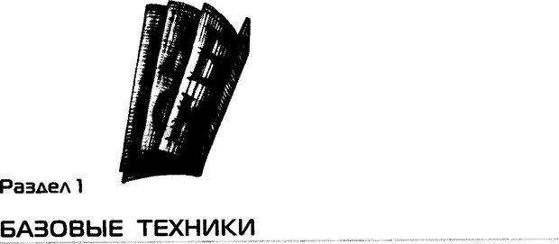 DJVU. НЛП по-русски. Воедилов Д. В. Страница 4. Читать онлайн