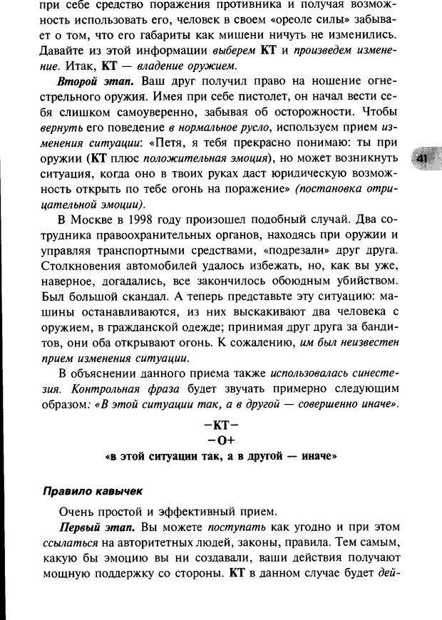 DJVU. НЛП по-русски. Воедилов Д. В. Страница 40. Читать онлайн