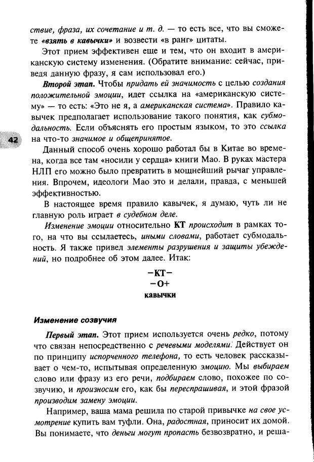 DJVU. НЛП по-русски. Воедилов Д. В. Страница 41. Читать онлайн