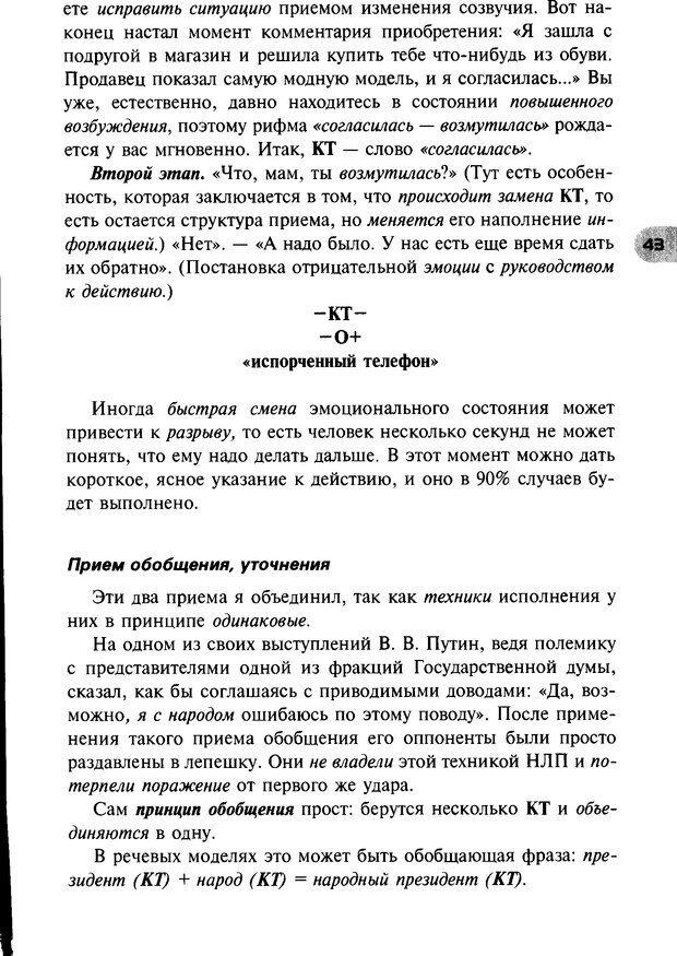 DJVU. НЛП по-русски. Воедилов Д. В. Страница 42. Читать онлайн