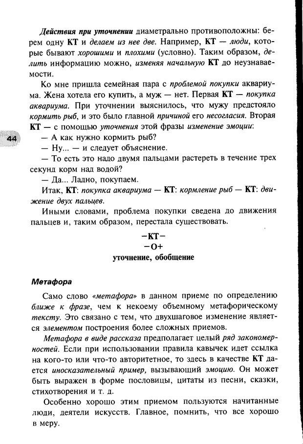 DJVU. НЛП по-русски. Воедилов Д. В. Страница 43. Читать онлайн