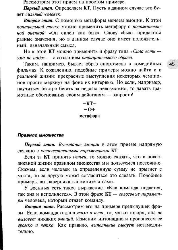 DJVU. НЛП по-русски. Воедилов Д. В. Страница 44. Читать онлайн