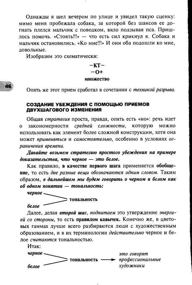 DJVU. НЛП по-русски. Воедилов Д. В. Страница 45. Читать онлайн