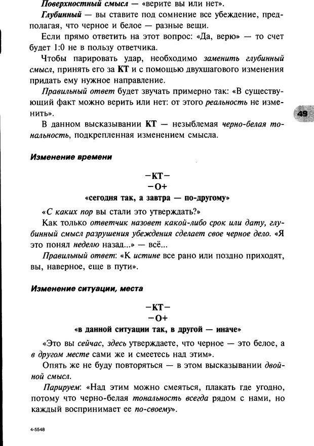 DJVU. НЛП по-русски. Воедилов Д. В. Страница 48. Читать онлайн