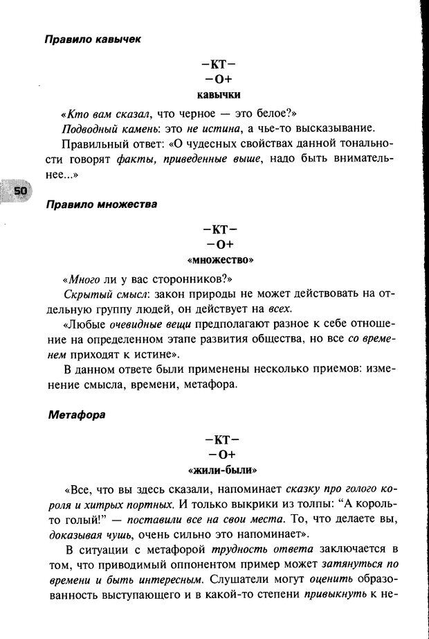 DJVU. НЛП по-русски. Воедилов Д. В. Страница 49. Читать онлайн