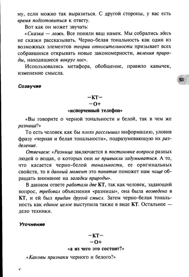 DJVU. НЛП по-русски. Воедилов Д. В. Страница 50. Читать онлайн