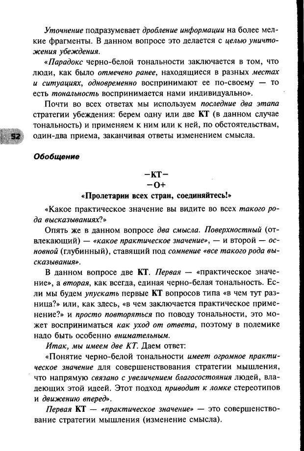 DJVU. НЛП по-русски. Воедилов Д. В. Страница 51. Читать онлайн