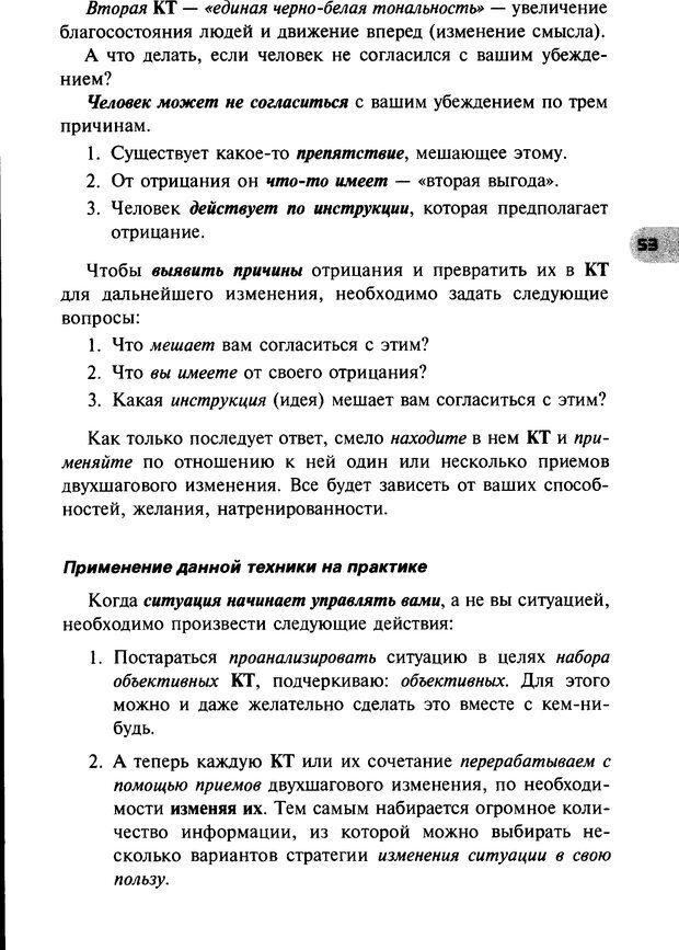 DJVU. НЛП по-русски. Воедилов Д. В. Страница 52. Читать онлайн