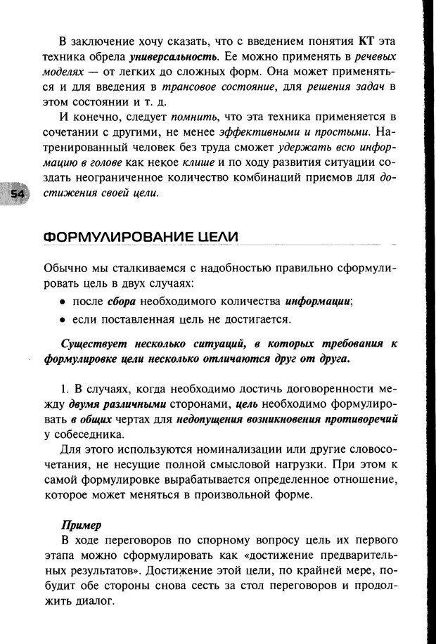 DJVU. НЛП по-русски. Воедилов Д. В. Страница 53. Читать онлайн