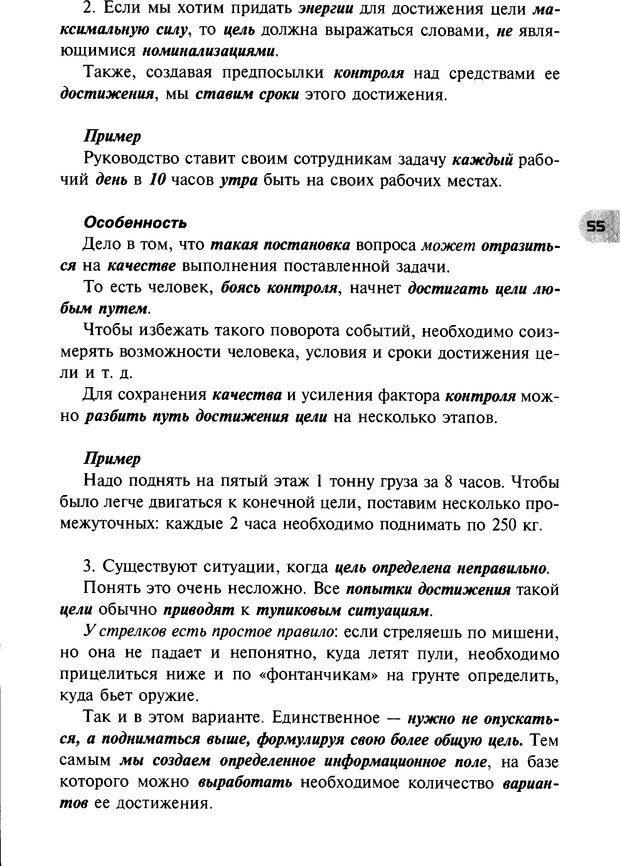 DJVU. НЛП по-русски. Воедилов Д. В. Страница 54. Читать онлайн