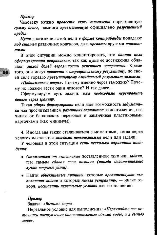 DJVU. НЛП по-русски. Воедилов Д. В. Страница 55. Читать онлайн