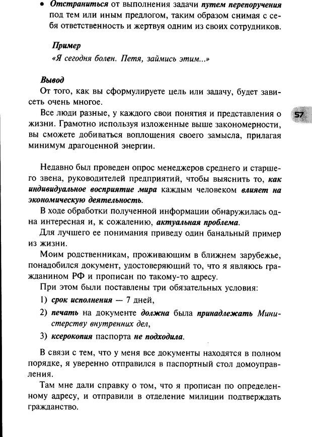 DJVU. НЛП по-русски. Воедилов Д. В. Страница 56. Читать онлайн