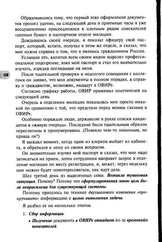 DJVU. НЛП по-русски. Воедилов Д. В. Страница 57. Читать онлайн