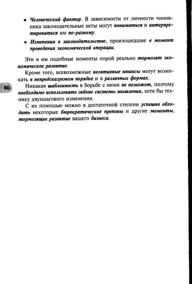 DJVU. НЛП по-русски. Воедилов Д. В. Страница 59. Читать онлайн
