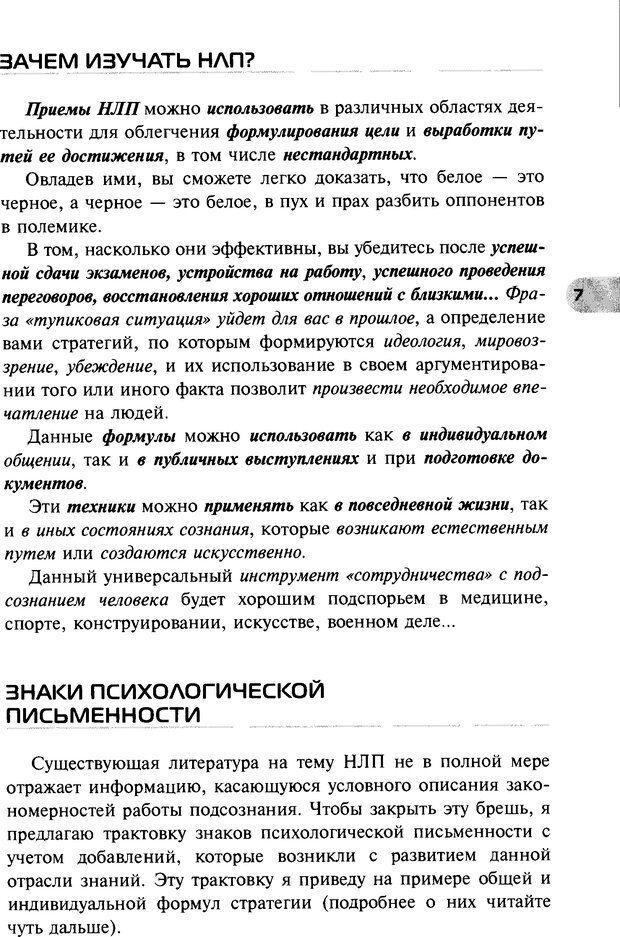 DJVU. НЛП по-русски. Воедилов Д. В. Страница 6. Читать онлайн