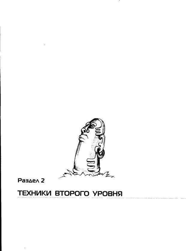 DJVU. НЛП по-русски. Воедилов Д. В. Страница 60. Читать онлайн