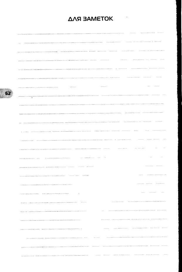 DJVU. НЛП по-русски. Воедилов Д. В. Страница 61. Читать онлайн