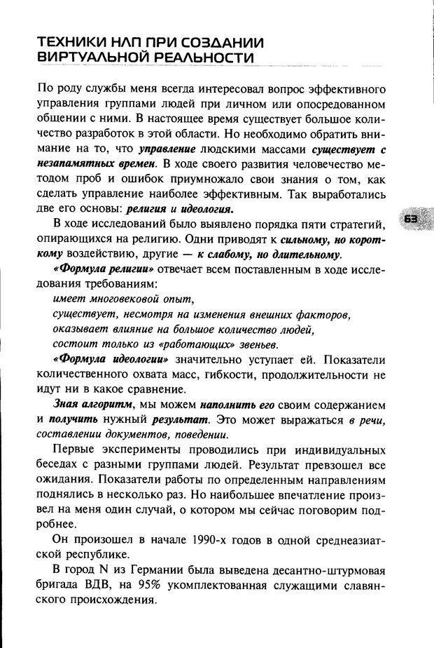 DJVU. НЛП по-русски. Воедилов Д. В. Страница 62. Читать онлайн