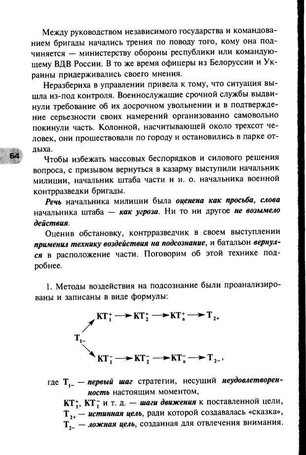DJVU. НЛП по-русски. Воедилов Д. В. Страница 63. Читать онлайн