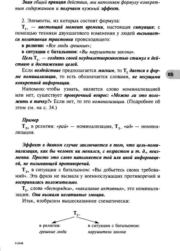 DJVU. НЛП по-русски. Воедилов Д. В. Страница 64. Читать онлайн