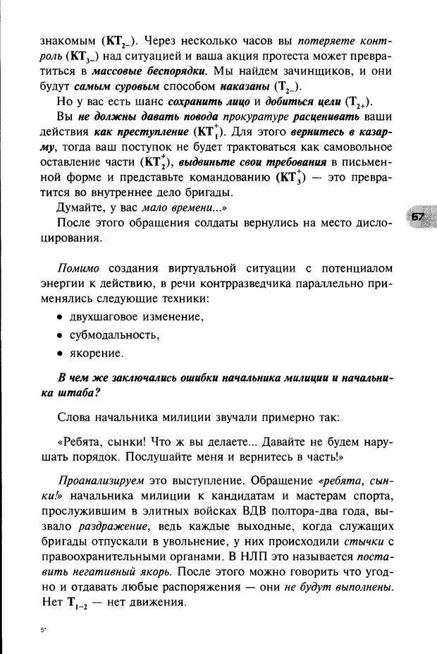 DJVU. НЛП по-русски. Воедилов Д. В. Страница 66. Читать онлайн
