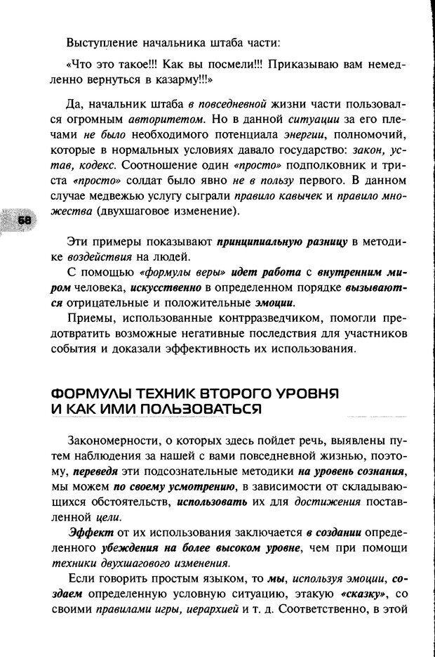 DJVU. НЛП по-русски. Воедилов Д. В. Страница 67. Читать онлайн