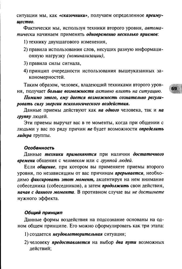 DJVU. НЛП по-русски. Воедилов Д. В. Страница 68. Читать онлайн