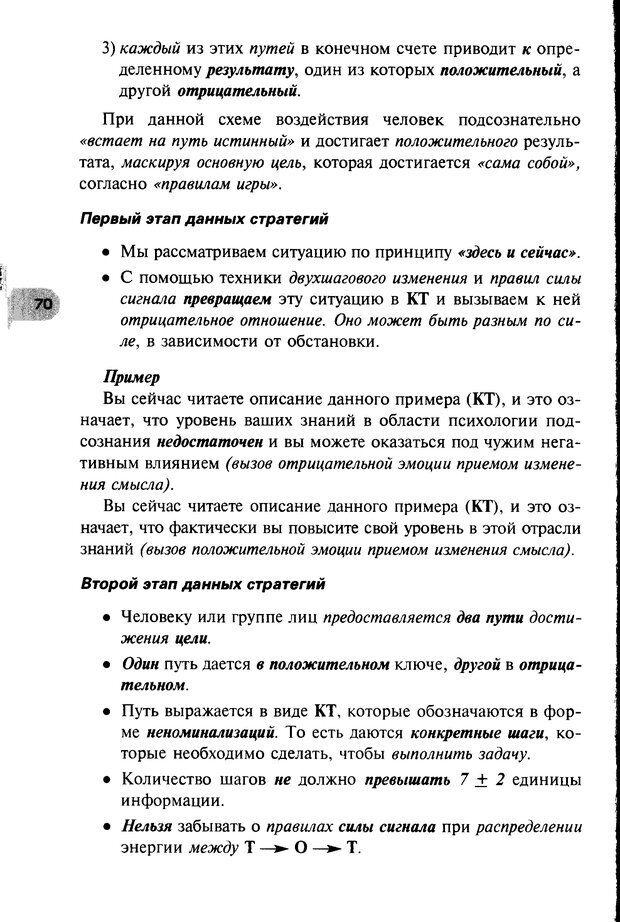 DJVU. НЛП по-русски. Воедилов Д. В. Страница 69. Читать онлайн
