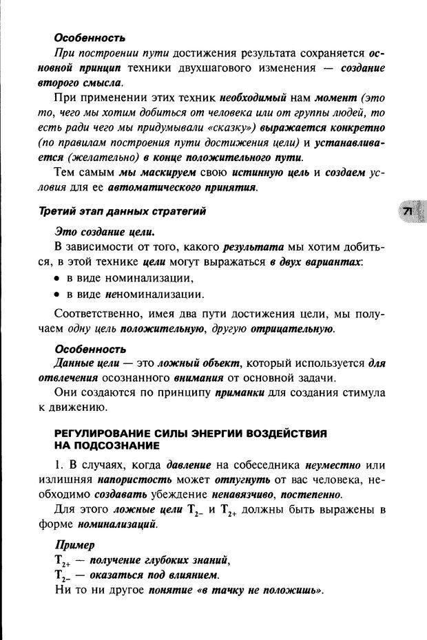 DJVU. НЛП по-русски. Воедилов Д. В. Страница 70. Читать онлайн