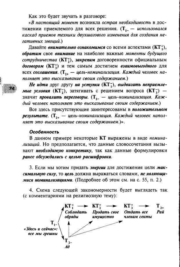DJVU. НЛП по-русски. Воедилов Д. В. Страница 73. Читать онлайн