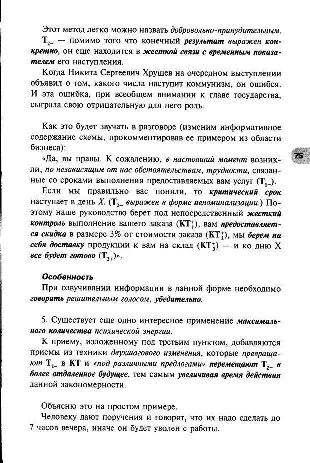 DJVU. НЛП по-русски. Воедилов Д. В. Страница 74. Читать онлайн
