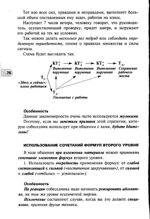 DJVU. НЛП по-русски. Воедилов Д. В. Страница 75. Читать онлайн