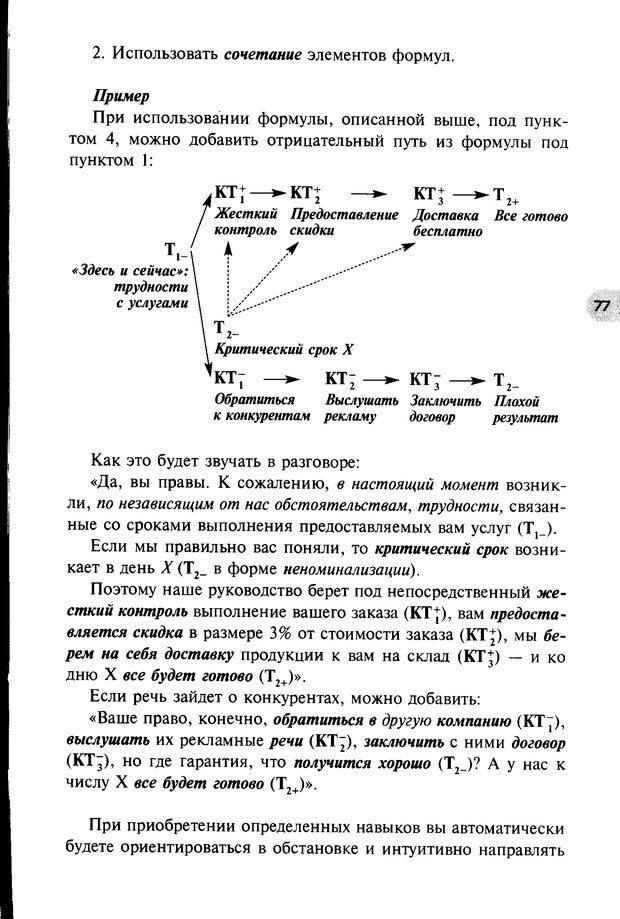 DJVU. НЛП по-русски. Воедилов Д. В. Страница 76. Читать онлайн