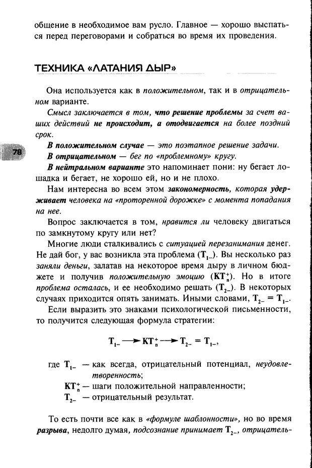 DJVU. НЛП по-русски. Воедилов Д. В. Страница 77. Читать онлайн