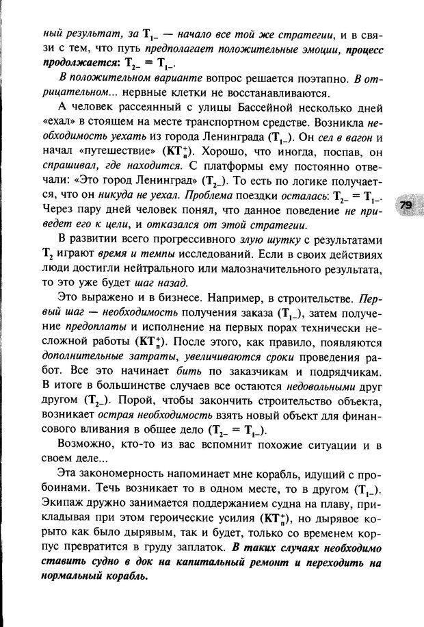DJVU. НЛП по-русски. Воедилов Д. В. Страница 78. Читать онлайн