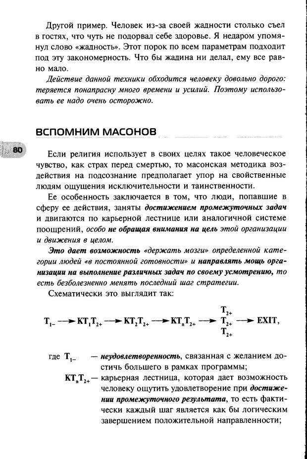 DJVU. НЛП по-русски. Воедилов Д. В. Страница 79. Читать онлайн