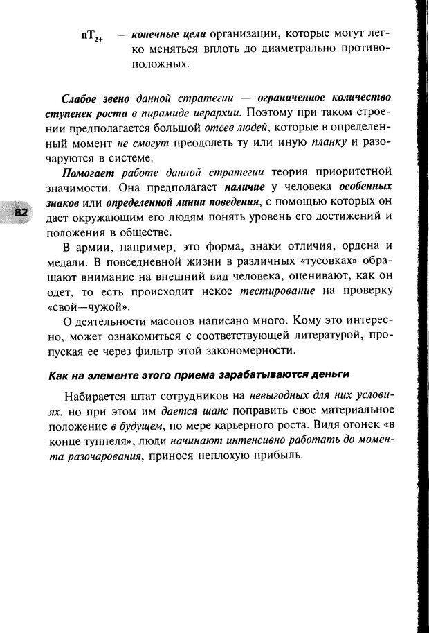 DJVU. НЛП по-русски. Воедилов Д. В. Страница 81. Читать онлайн