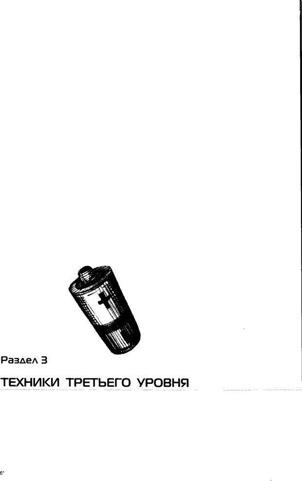 DJVU. НЛП по-русски. Воедилов Д. В. Страница 82. Читать онлайн