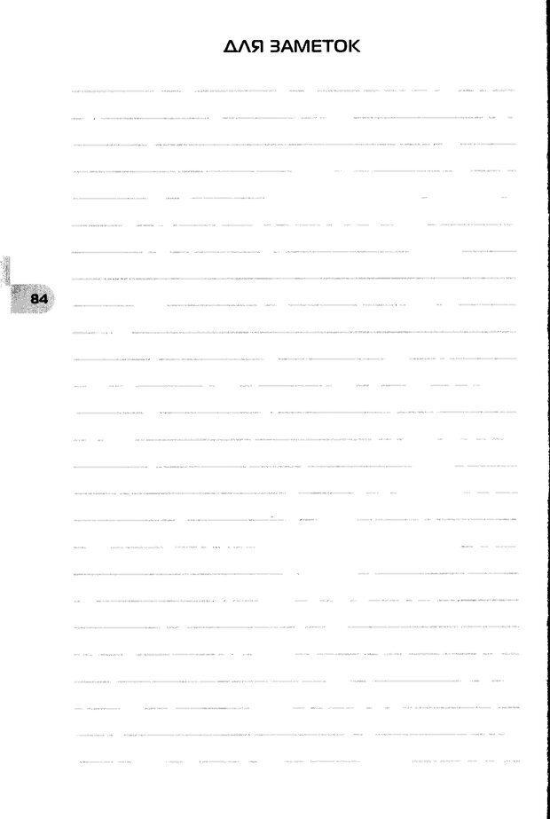 DJVU. НЛП по-русски. Воедилов Д. В. Страница 83. Читать онлайн